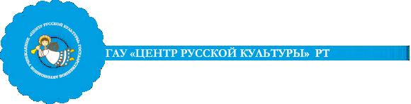 """ГАУ """"Центр русской культуры"""" РТ"""