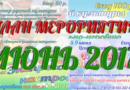 План мероприятий Центра русской культуры на ИЮНЬ