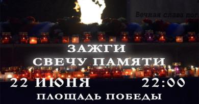 Свеча памяти 2017
