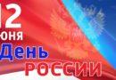 Поздравляем всех с Днём России!
