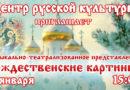 праздничный концерт «Рождественские картинки»