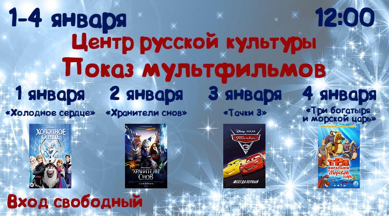 1-4 января 12:00 показ мультфильмов
